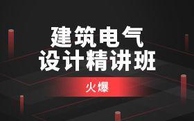 建筑电气设计精讲班(网络直播课)