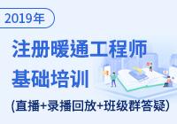 2019年注册暖通工程师基础培训  (直播+录播回放+班级群答疑)