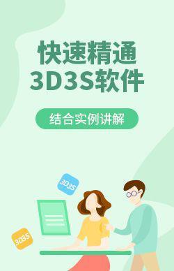 结合实例带你快速玩转3D3S软件