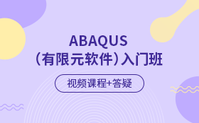 ABAQUS(有限元软件)入门班(视频课程+答疑)