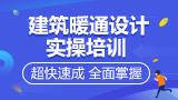 bob电竞app暖通设计实操