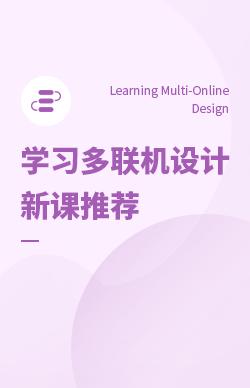 多联机设计教程
