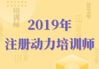 2019年注册动力培训师