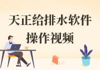 天正bob电竞ios软件操作视频