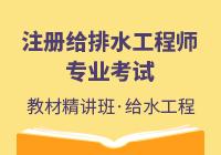 注册bob电竞ios工程师专业考试--教材精讲班-给水工程
