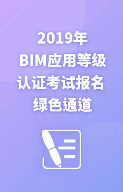 2019年BIM工程师考试你准备好了吗?