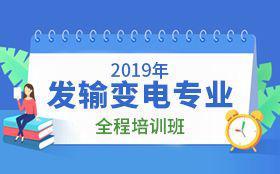 2019年发输变电专业全程培训班
