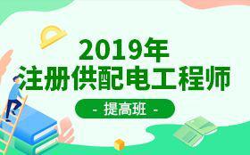 2019年注册供配电工程师提高班