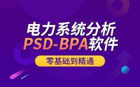 电力系统分析PSD-BPA软件从入门到精通(全套)