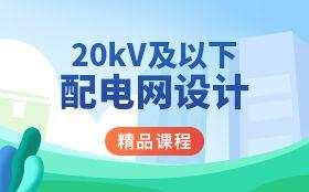 20kV及以下配电网设计教程