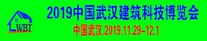 2019中国武汉建筑科技博览会