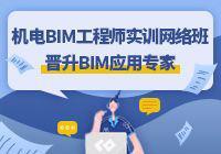 机电BIM工程师实训网络班