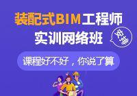 装配式BIM工程师实训网络班