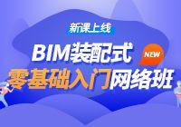 装配式BIM零基础入门网络班