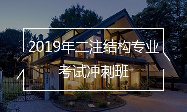 2019年二注结构专业考试冲刺班(直播+课后答疑)