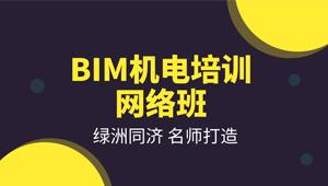 BIM机电培训网络班(网络直播+视频学习+老师答疑+证书)