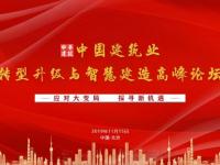 中国建筑业转型升级与智慧建造高峰论坛2019(北京)