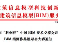 """第五届""""科创杯""""中国BIM技术交流会暨优秀BIM案例作品展示会大赛获奖名单的通知"""