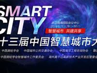 2019第十三届中国智慧城市大会(德清国际会议中心)