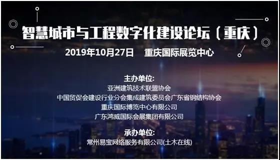渝城十月――智慧城市与工程数字化建设论坛