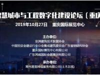 渝城十月——智慧城市与工程数字化建设论坛