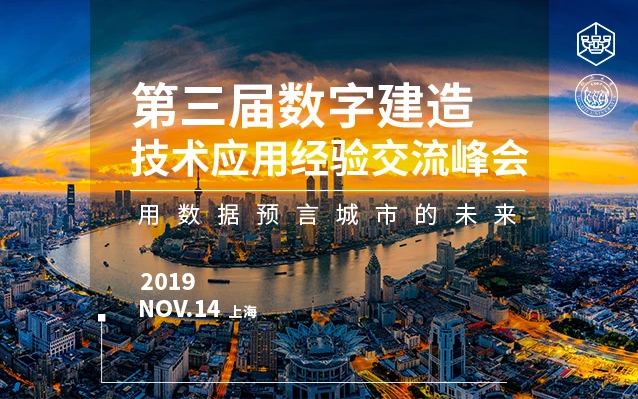 2019第三届数字建造技术应用经验交流峰会(上海)
