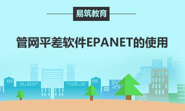 管网平差软件EPANET的使用