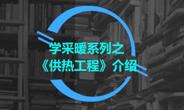 学采暖系列之《供热工程》介绍