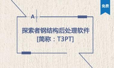 探索者钢结构后处理软件【T3PT】