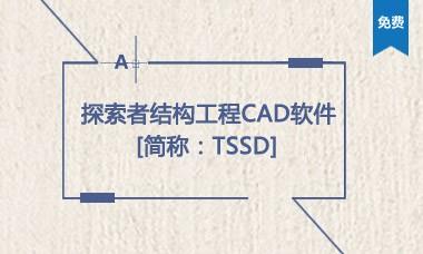 探索者结构工程CAD软件【TSSD】