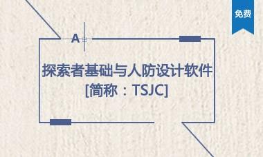 探索者基础与人防设计软件【TSJC】