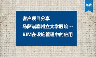 客户项目分享马萨诸塞州立大学医院 --BIM在设施管理中的应用