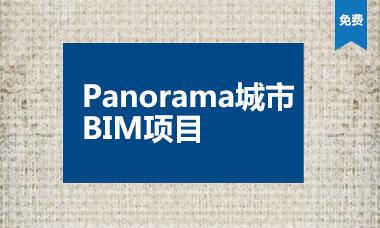Panorama城市BIM项目