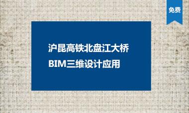 沪昆高铁北盘江大桥BIM三维设计应用