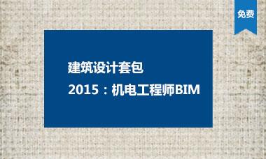 建筑设计套包2015:机电工程师BIM