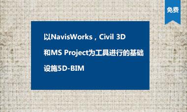 以NavisWorks,Civil 3D和MS Project为工具进行的基础设施5D-BIM