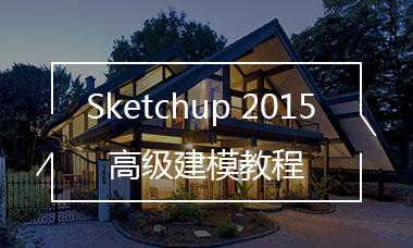 Sketchup 2015 高级建模教程