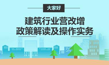 建筑行业营改增政策解读及操作实务