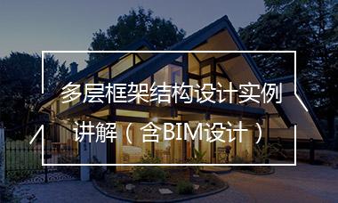 多层框架结构设计实例讲解与分析(含BIM设计)