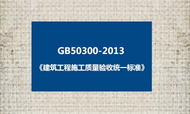 GB50300-2013《建筑工程施工质量验收统一标准》