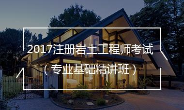 2017注册岩土工程师考试(专业基础精讲班)