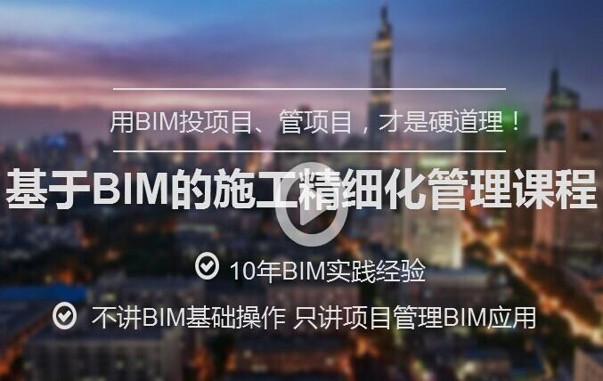 基于BIM的施工精细化管理