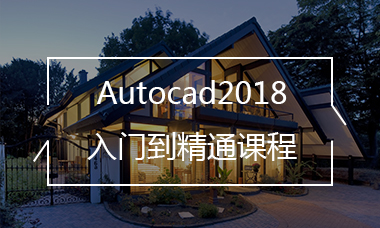 Autocad2018入门到精通课程