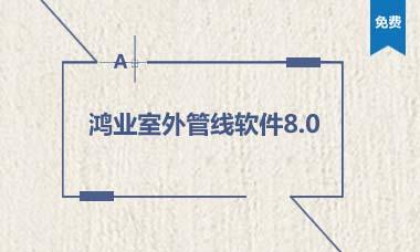 鸿业室外管线软件8.0教程