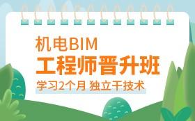 BIM机电培训面授班