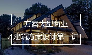方案大型商业建筑方案设计第一讲