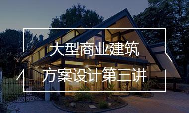 方案大型商业建筑方案设计第三讲