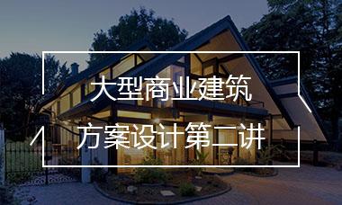 建筑方案大型商业建筑方案设计第二讲