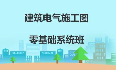 建筑电气施工图零基础系统班