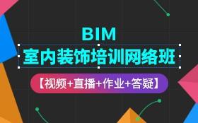 BIM室内装饰培训网络班(视频学习+网络直播+讲师答疑)
